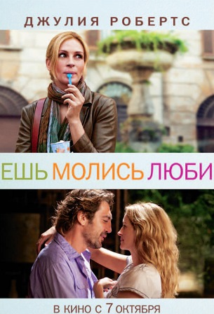 Ешь, молись, люби (2010) Eat Pray Love онлаин