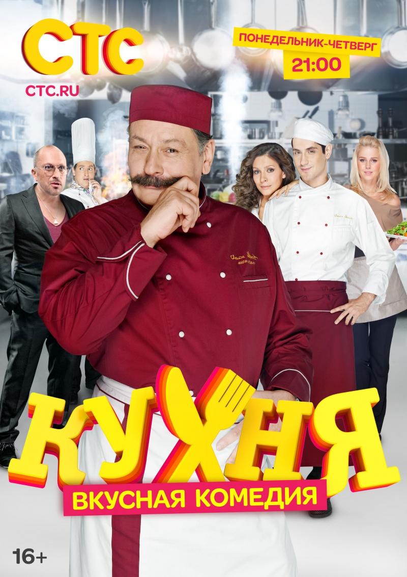 «Смотреть Кухня 4 Сезон В Хорошем Качестве Онлайн» — 2012